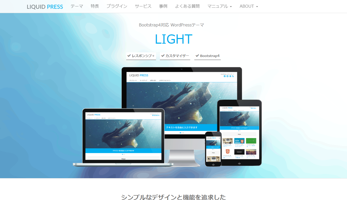 wp_theme_light_ht