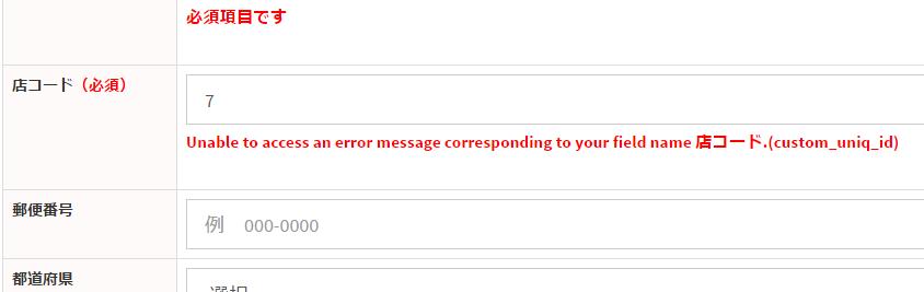 Codeiginterの バリデーション callback関数でエラーが発生した