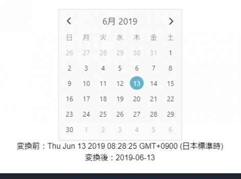 V-Calendarでv-modelの値がフォーマット通りにならない時の解決方法