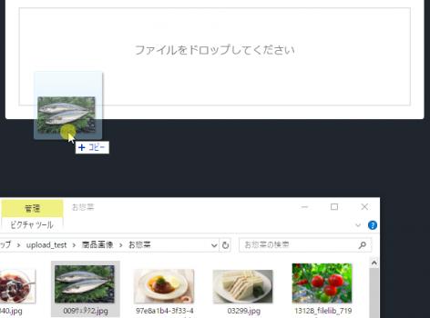 「Vue2-Dropzone」でプレビュー付きのアップロードフォームを実装する