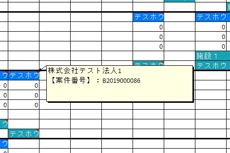 PhpSpredsheetを使ってセルにコメントを設定する