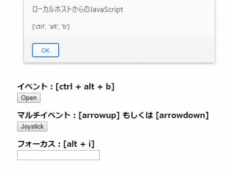 「vue-shortkey」を使ってショートカットキーを実装する