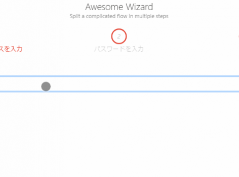 「vue-form-wizard」でwizard型フォームに実装する
