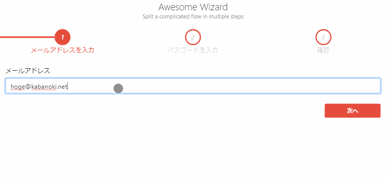 vue-form-wizard」でwizard型フォームに実装する 17