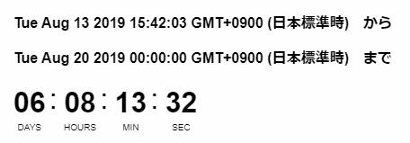 「vuejs-countdown」でカウントダウンを実装する