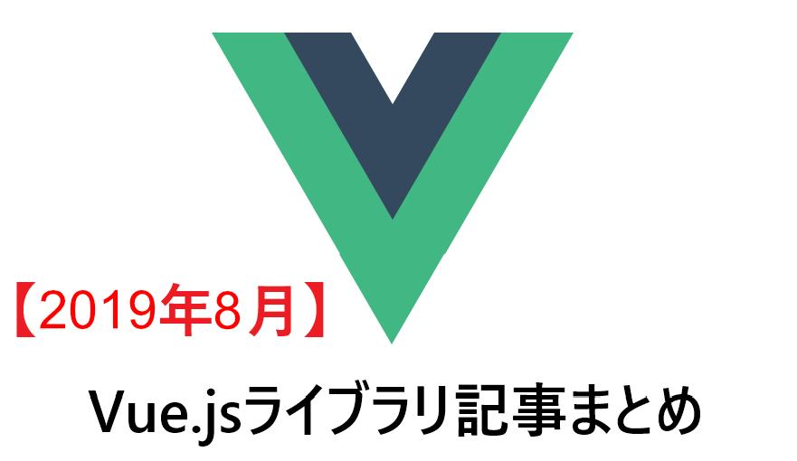 【2019年8月】Vue.jsライブラリ記事まとめ
