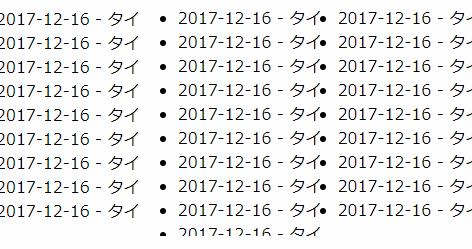 自動でスクロールされるリストを「vue-seamless-scroll」で実装する