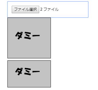 [ライブラリ不要]ファイルのmultipleアップロードの画像をプレビューする