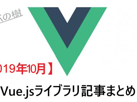【2019年10月】Vue.jsライブラリ記事まとめ