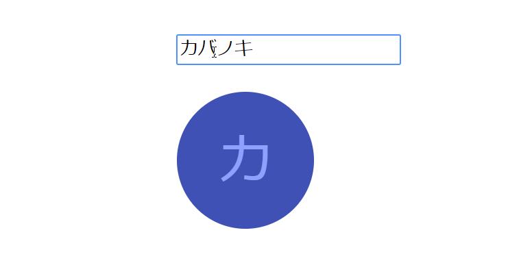 イニシャルのアバター画像を表示する「vue-avatar」