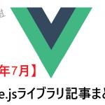 Vue.jsライブラリ記事まとめ7月